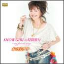 SHOW GIRLの時間旅行~my favorite songs