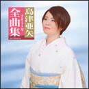 島津亜矢 2011年全曲集