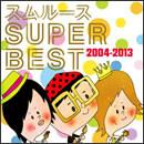 スムルースSUPER BEST 2004-2013