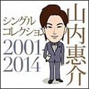 シングルコレクション 2001-2014