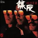 """ALICE IX """"謀反"""""""