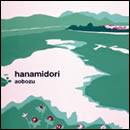 ハナミドリ