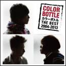 カラーボトル THE BEST 2004 - 2013