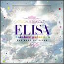 rainbow pulsation ~ THE BEST OF ELISA ~