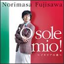 'O sole mio!~イタリアの歌~