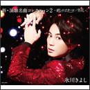 新・演歌名曲コレクション2 −愛しのテキーロ/男花−