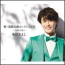 新・演歌名曲コレクション3 −みれん心−