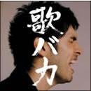 Ken Hirai 10th Anniversary Complete Single Collect