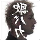 "Ken Hirai 15th Anniversary c/w Collection '95-'10 ""裏 歌バカ"" DISC 1"