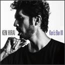 Ken's BarIII