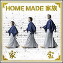 家宝 ~THE BEST OF HOME MADE 家族~