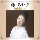 藤 あや子 全曲集2014
