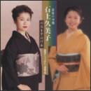 石上久美子 ベストアルバム