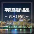 平尾昌晃作品集~五木ひろし~