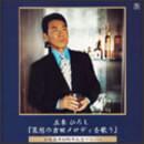 魅惑の吉田正メロディーを歌う