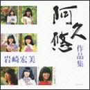 岩崎宏美「阿久悠 作品集」