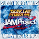 SUPER ROBOT WARS JAM Project SONGS