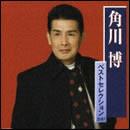 角川博ベストセレクション2007