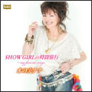 SHOW GIRLの時間旅行~my favorite songs
