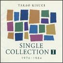 シングル・コレクション パートI 1976~1984