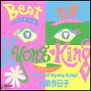 Best Of Kyong King