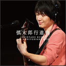 慎太郎行進曲 SHINTARO KUDO 10th ANNIVERSARY LIVE
