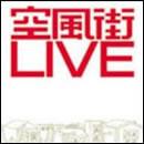 空風街LIVE