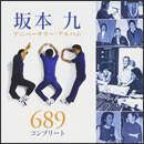 坂本九アニバーサリー・アルバム 689 コンプリート