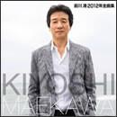 前川清 2012年全曲集