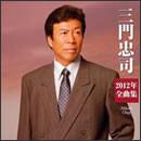 三門忠司 2012年全曲集
