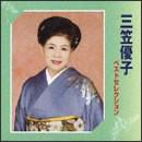 三笠優子 ベストセレクション DISC 1