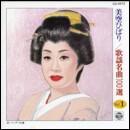 美空ひばり/歌謡名曲100選 Vol.1