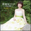歌謡紀行13 ~島根恋旅~