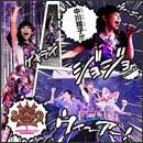 「TOKYO SHOKO☆LAND 2014 ~RPG的 未知の記憶~」しょこたん☆かばー番外編 Produced by Kohei Tanaka