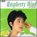 ラズベリーの風