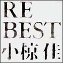RE BEST 小椋佳