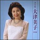 決定版 大津美子 2008