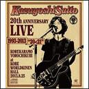 """20th Anniversary Live 1993-2013""""20<21"""" ~これからもヨロチクビ~ at 神戸ワールド記念ホール2013.8.25"""