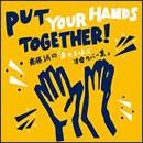 Put Your Hands Together!斎藤誠の「幸せを呼ぶ洋楽カバー集」