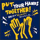 Put Your Hands Together! 斎藤誠の「嬉し恥ずかしセルフカバー集」