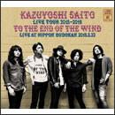 KAZUYOSHI SAITO LIVE TOUR 2015-2016 風の果てまで LIVE AT 日本武道館 2016.5.22