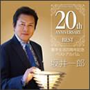 歌手生活20周年記念ベストアルバム