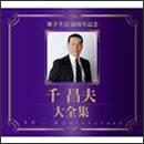 歌手生活50周年記念 千昌夫大全集