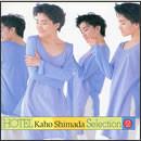 HOTEL ~ kaho shimada Selection 2~