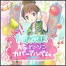 Replay!~下川みくに青春アニソンカバーアルバム3