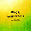 湘南乃風 ~湘南爆音BREAKS!II~ mixed by Monster Rion