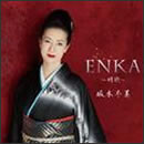 ENKA~情歌~