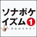 ソナポケイズム1 ~幸せのカタチ~