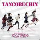 TANCOBUCHIN