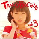 TANCOBUCHIN vol.3